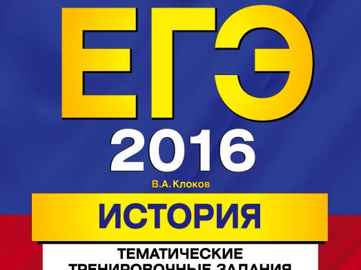ЕГЭ по истории 2016: дисциплина в этом году не обязательна к сдаче