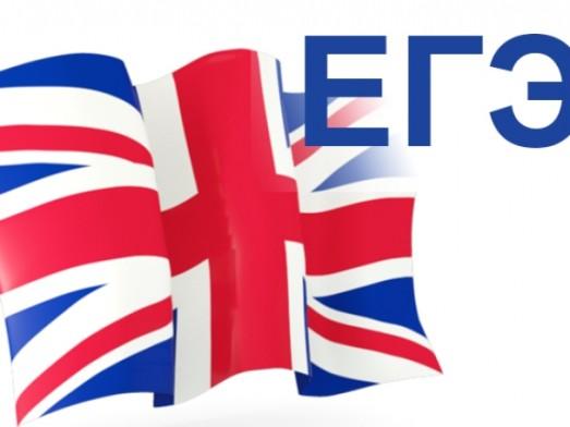 ЕГЭ по английскому языку скоро станет обязательным