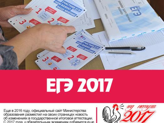 Новая информация от Рособрнадзора: стал известен проект расписания ЕГЭ на год 2017