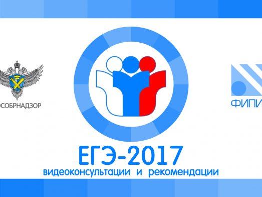 Консультации Рособрнадзора на Youtube-канале по подготовке к ЕГЭ 2017