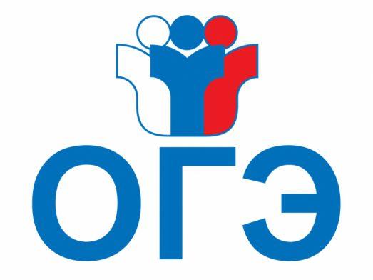 Изменения в ОГЭ с учетом перехода на новые ФГОС
