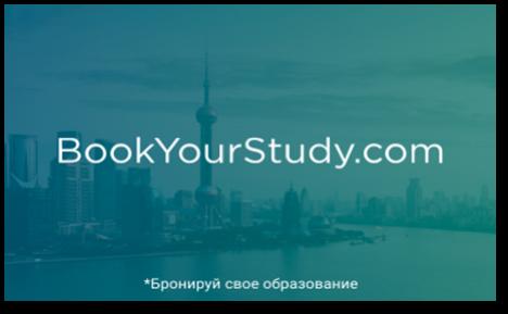 BookYourStudy и центр «TwoStu» — партнеры!