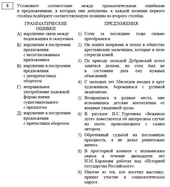 русский ЕГЭ решу