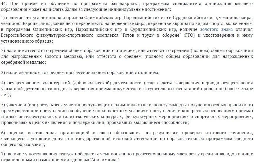 Как выбрать ВУЗы Москвы по предметам ЕГЭ?