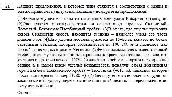 Двоеточие, тире, запятая: как решать задание №21 на ЕГЭ по русскому языку